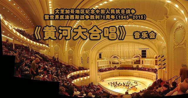 芝加哥交响乐大厅