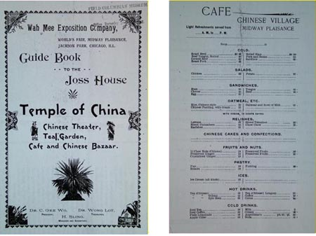 最早的中餐馆及菜单